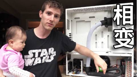 【官方双语】空调装进机箱!压缩机相变制冷机箱开箱#Linus谈科技
