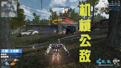 【王小胖】使命召唤OL新模式——机械公敌