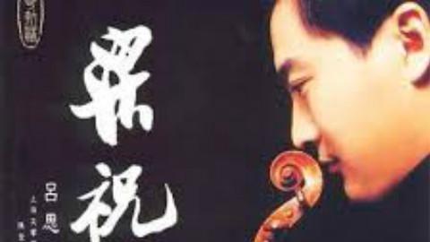 小提琴 梁祝第二版