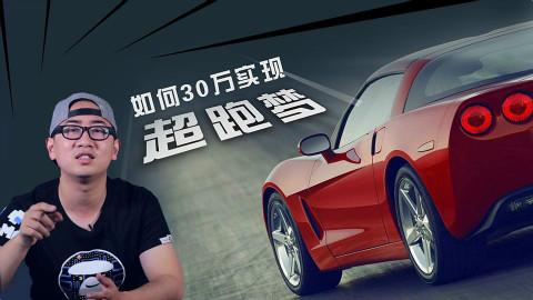 ASK吱吱吱 30万买超跑不吹逼!1000元改装面包车秒杀GTR?