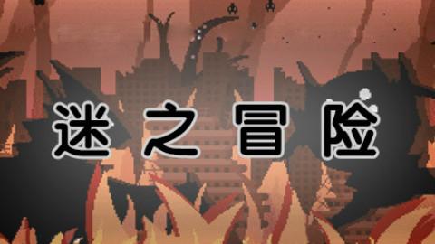 《迷之冒险 (Phoen Topia)》100%收集攻略【完结】