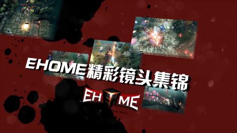 【EHOME】好汉杯第四周EHOME比赛精彩集锦