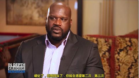 【JRs字幕】奥尼尔亲承生涯三大遗憾:未超张伯伦最后悔|从不努力训练,打遍联盟无敌手