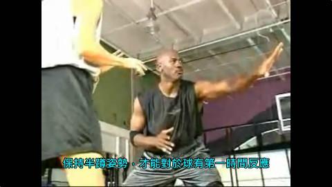 MJ乔丹篮球防守教学5!1分钟学会传球的防守要点(中文字幕)