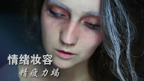【soso字幕】Klaire de Lys美妆 情绪妆容:精疲力竭 @Sofronio