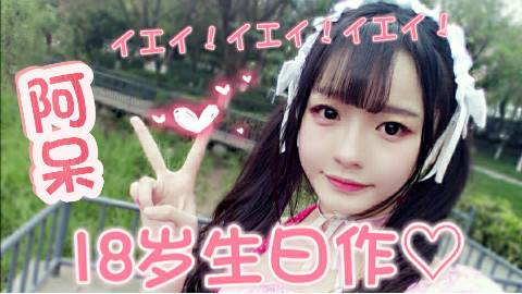 【阿呆❤18岁生日作】Smile☆光之美少女ED