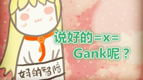 【囧菌打野向】《说好的gank呢?》