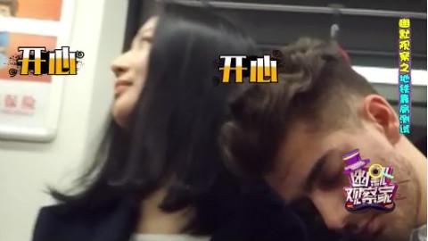 地铁靠肩测试之外国帅哥