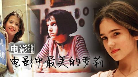 电影纵贯线:那些摄人心魄的萝莉,你最喜欢哪个?