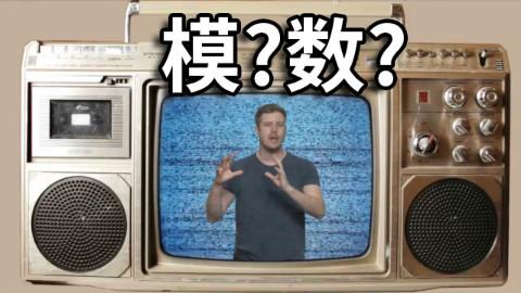 【官方双语】模拟?数码?哪个更好?#电子速谈