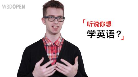 【我在A站学英语系列】什么?听说你想学英语是吧?