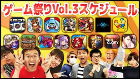 ゲーム祭りVol.3!27時間ニコ生の全スケジュール発表!