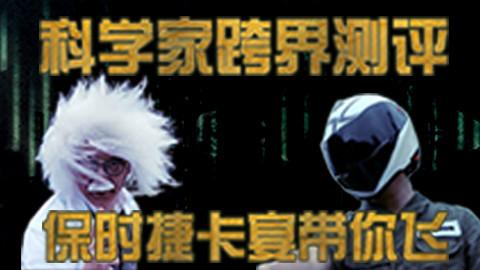 【暴走汽车】科学家跨界测评,保时捷卡宴带你飞 Beta1.17