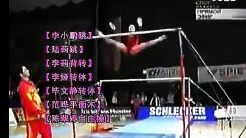 由于太神化,中国被禁止的体操动作