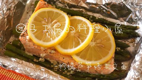 【团子工房】柠檬芦笋烤三文鱼