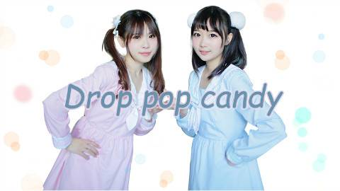 【椭奇x清浅】♫Drop pop candy♪~【一个认真的试跳
