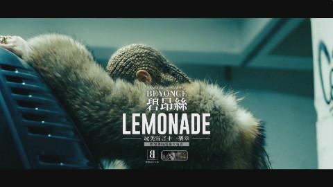 【中字】碧昂斯Beyoncé - LEMONADE(音乐电影)【韩宇森字幕男】