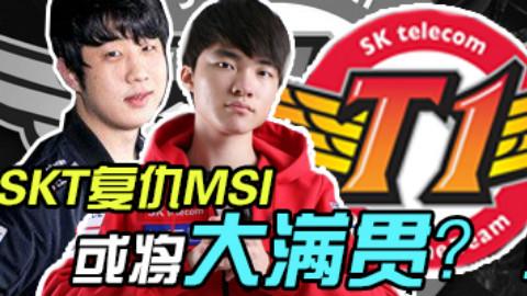 SKT复仇MSI,或将大满贯【教练BB机】13