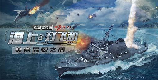【军武次位面】21:海上打飞机 美帝霸权之盾