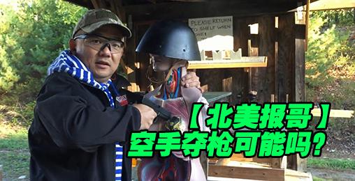 【北美报哥】电影大揭秘-空手夺枪可能吗