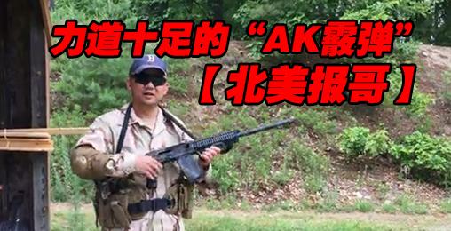 【北美报哥】这是加强版的AK47吗?