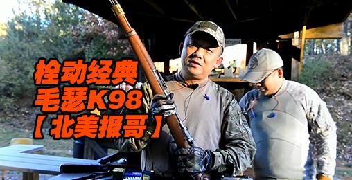 【北美报哥】栓动经典之作-毛瑟K98