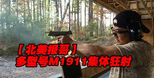 【北美报哥】多型号M1911集体狂射