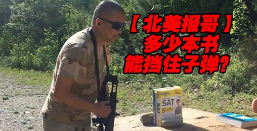 【北美报哥】多少本书能挡住鲁格9毫米子弹?