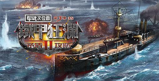 【军武次位面】35:铁甲狂澜2 矛盾攻防