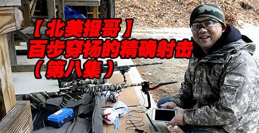 【北美报哥】百步穿杨的精确射击(第八集):子弹初速实测