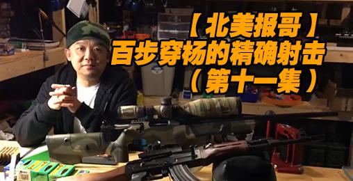 【北美报哥】百步穿杨的精确射击(第十一集):枪管绕距与精确射击