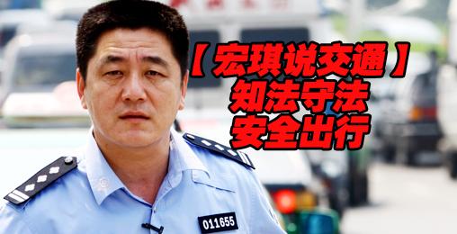 【宏琪说交通+监控实录】知法守法 安全出行