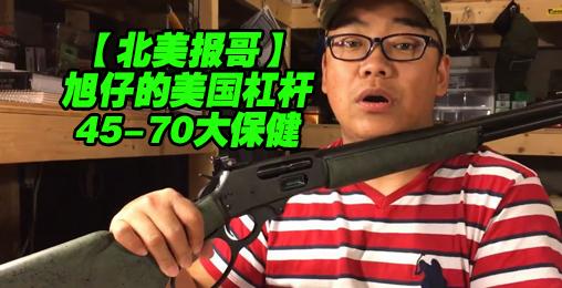 【北美报哥】马琳45-70恐龙大炮清洗保养