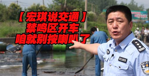 【宏琪说交通+监控实录】禁鸣区开车莫鸣笛