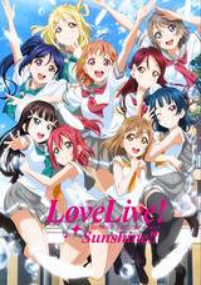 Lovelive! Sunshine!! 第二季