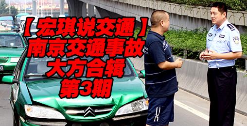 南京交通事故大方合辑 第3期【宏琪说交通周末版】