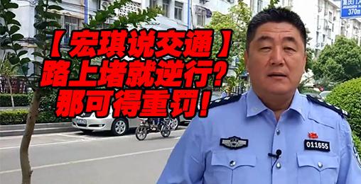 遇路堵逆向行驶遭重罚【宏琪说交通+监控实录】