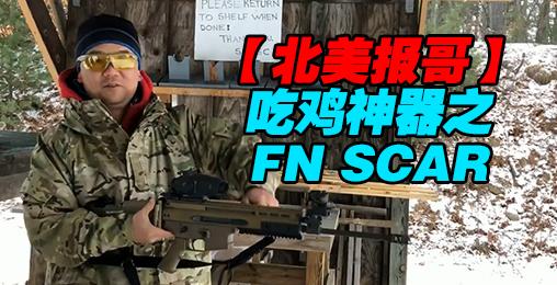 【北美报哥】吃鸡神器之FN SCAR