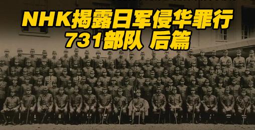 【NHK】731部队 后篇  参与者的真实面孔