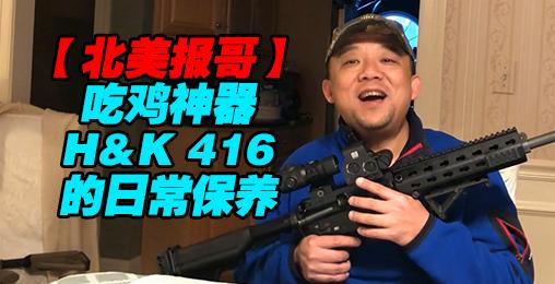 【北美报哥】吃鸡神器H&K416内部有多牛叉