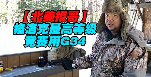 【北美报哥】格洛克最高等级竞赛用G34