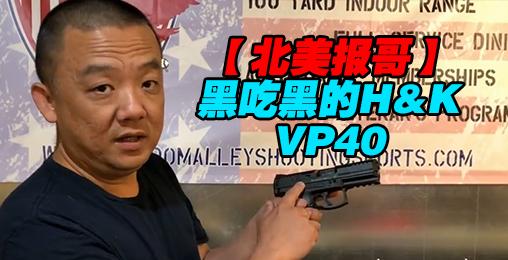 【北美报哥】黑吃黑的H&K VP40手枪