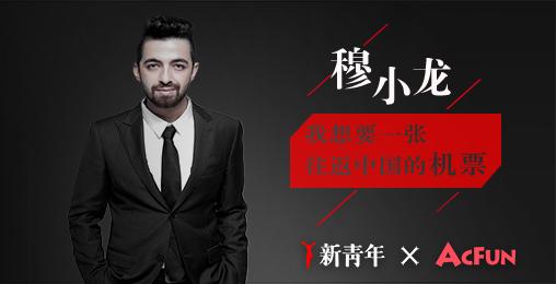 新青年穆小龙:我想要一张往返中国的机票