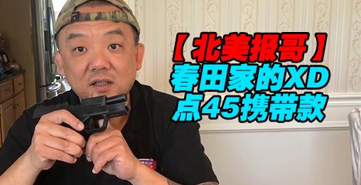 【北美报哥】春田家的XD点45携带款