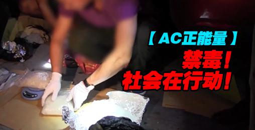 【AC正能量】禁毒,社会在行动!