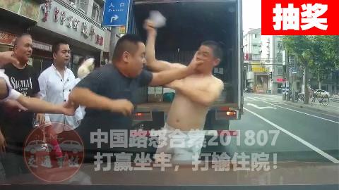 #UP抽奖#中国路怒合集201807:打赢坐牢,打输住院!