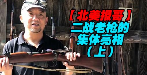 【北美报哥】二战老枪的集体亮相(上)