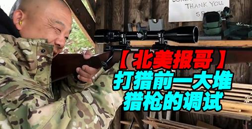 【北美报哥】打猎前一大堆猎枪的调试