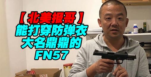【北美报哥】大名鼎鼎的FN57