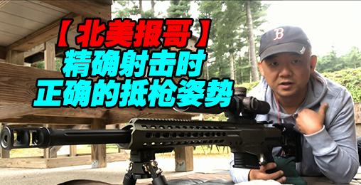 【北美报哥】精确射击28 正确的抵枪方式